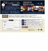 お宿ひさ家新ポイントカードおもて.jpg